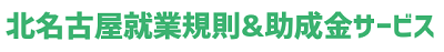 2014-2017 北名古屋 就業規則&助成金サービス(運営:ファイン社労士事務所)